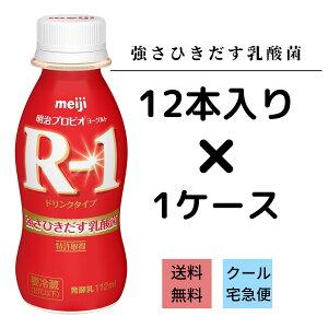 明治 R-1ヨーグルト ペットボトル 112ml×12本クール便 健康 乳酸菌 乳飲料 乳製品 送料無料 飲むタイプのヨーグルト ドリンクタイプ 112ml 強さ引き出す 免疫力アップ R1
