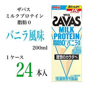 明治 ザバス ミルクプロテイン 脂肪0 バニラ風味 200ml×24本