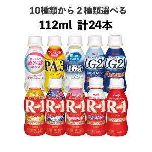 明治 選べる2種類 ヨーグルトドリンクタイプ 24本 R−1 R1 低糖 低カロリー LG21 PA−3 素肌のミカタ 24本