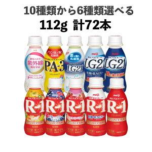明治 ヨーグルトドリンクタイプ 選べる6ケース R−1 R1 低糖 低カロリー PA−3 素肌のミカタ