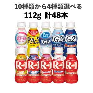 明治 ヨーグルトドリンクタイプ 選べる4ケース R−1 R1 低糖 低カロリー PA−3 素肌のミカタ