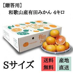 【贈答品】和歌山県産 有田みかん 化粧箱入り 4kg Sサイズ 2箱