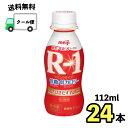 明治 R−1 低糖・低カロリ− ペットボトル クール便 健康 乳酸菌 乳飲料 乳製品 送料無料 飲むタイプのヨー…