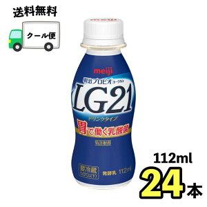 明治 LG21ヨーグルト ペットボトル 112ml 24本 クール便 健康 乳酸菌 乳飲料 乳製品 送料無料 飲むタイプのヨーグルト ドリンクタイプ 112ml 強さ引き出す 免疫力アップ 胃