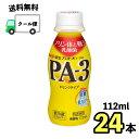 明治 プロビオヨーグルト PA−3 24本 クール便 健康 乳酸菌 乳飲料 乳製品 送料無料 飲むタイプのヨーグル…