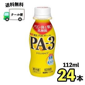 明治 プロビオヨーグルト PA−3 24本 クール便 健康 乳酸菌 乳飲料 乳製品 送料無料 飲むタイプのヨーグルト ドリンクタイプ 112ml 強さ引き出す 低糖 低カロリー 免疫力アップ  プリン体 尿酸値の上昇を抑える 尿酸値 機能性表示食品 PA