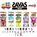 明治 ザバス 5種類から選べる3ケース(200ml×24本×3ケース)計72本 ココア バニラ バナナ ミルクティ ストロ…