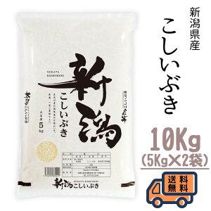 新潟県産 こしいぶき10kg 国内産 精米不要 単一原料