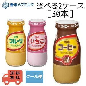 雪印 選べる2ケース(30本) 大ビン コーヒー いちご フルーツ コーヒー牛乳 いちご牛乳 おいしい 人気 ビン入り 飲みきりサイズ 朝食 朝ごはん