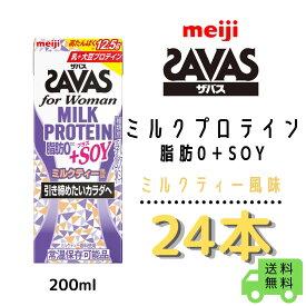 明治 ザバス ミルクプロテインミルクティー風味 脂肪0+SOY 200ml×24本 人気 ミルクティー プロテイン Soy meiji 送料無料 激安 最安値