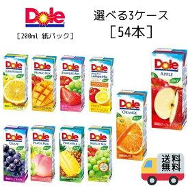 雪印 Dole 紙パック ジュース 3ケース(54本) ビタミン 美容 健康 果汁100% 100%ジュース 濃縮還元