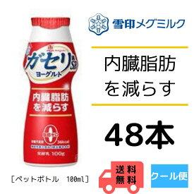雪印 メグミルク ガセリ菌SP株ヨーグルト 脂肪0 内臓脂肪を減らす ドリンクタイプ(プレーン) 48本