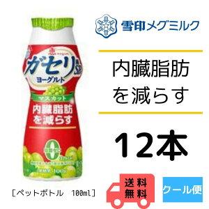 雪印 メグミルク ガセリ菌SP株ヨーグルト 脂肪0 内臓脂肪を減らす ドリンクタイプ  マスカット 12本