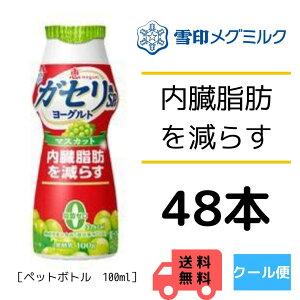 雪印 メグミルク ガセリ菌SP株ヨーグルト 脂肪0 内臓脂肪を減らす ドリンクタイプ  マスカット 48本