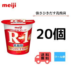 明治 R-1ヨーグルト 食べるタイプ 低脂肪 112g×20個入り クール便 健康 乳酸菌 乳飲料 乳製品 送料無料 ヨーグルト 112ml 強さ引き出す 低糖 低カロリー 免疫力アップ R1