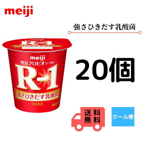 明治 R-1ヨーグルト プレーン 食べるタイプ 112g 20個 クール便 健康 乳酸菌 乳飲料 乳製品 送料無料 ヨーグルト タイプ 112ml 強さ引き出す 低糖 低カロリー 免疫力アップ R