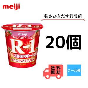 明治 R-1 食べるタイプ ストロベリー 脂肪0 112g×20個 クール便 健康 乳酸菌 乳飲料 乳製品 送料無料 ヨーグルト ドリンクタイプ 112ml 強さ引き出す 低糖 低カロリー 免疫