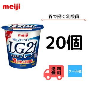 明治 LG21ヨーグルト 食べるタイプ 112g×20個入り クール便 健康 乳酸菌 乳飲料 乳製品 送料無料 ヨーグルト 112ml 強さ引き出す 低糖 低カロリー 免疫力アップ LG