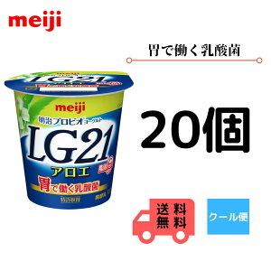 明治 LG21ヨーグルト食べるタイプ アロエ脂肪0 112g×20個入り クール便 健康 乳酸菌 乳飲料 乳製品 送料無料 ヨーグルト ドリンクタイプ 112ml 強さ引き出す 低糖 低カロリ