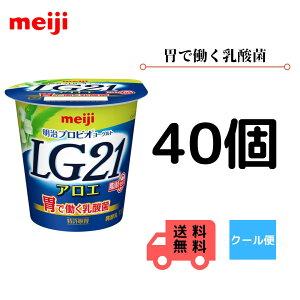 明治 LG21ヨーグルト食べるタイプ アロエ脂肪0 112g×40個 クール便 健康 乳酸菌 乳飲料 乳製品 送料無料 食べるタイプのヨーグルト ドリンクタイプ 112ml 強さ引き出す 免疫