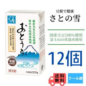 おとうふ さとの雪 明治の牛乳屋さんがお届けする さとのゆき 12個 とうふ meiji 料理