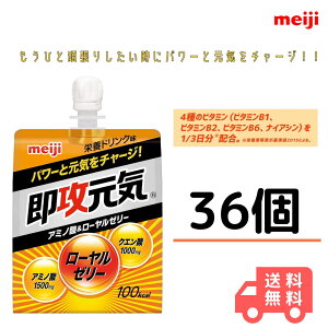 明治 即効元気 アミノ酸&ローヤルゼリー 36個 meiji 速攻 送料無料