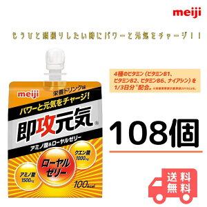 明治 即効元気 アミノ酸&ローヤルゼリー 108個 meiji 速攻 送料無料