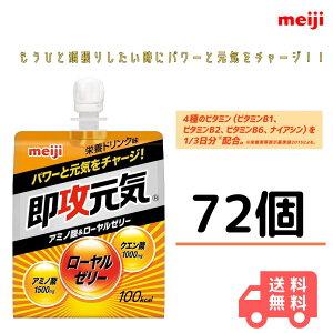 明治 即効元気 アミノ酸&ローヤルゼリー 72個 meiji 速攻 送料無料