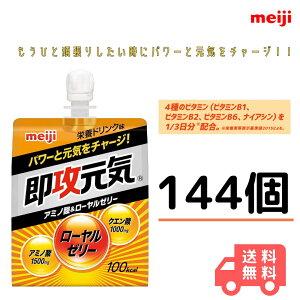 明治 即効元気 アミノ酸&ローヤルゼリー 144個 meiji 速攻 送料無料