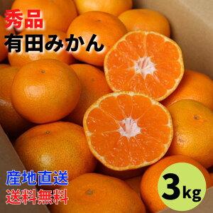 【産地直送】秀品 和歌山県産 有田みかん 3kg