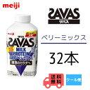 新商品!! 明治 ザバス MILK PROTEIN(ミルクプロテイン)脂肪0 ベリーミックス 430ml 32本 meiji SAVAS クール…