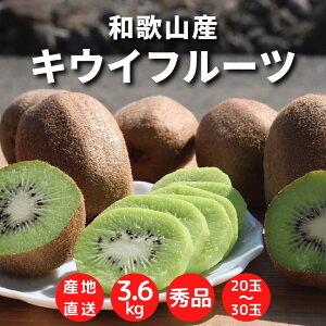 秀品 キウイフルーツ 3.6kg サイズ混合