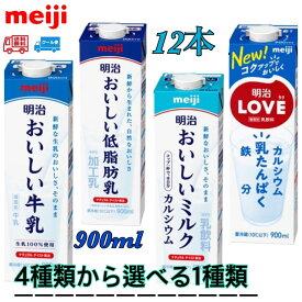 明治 選べる牛乳パック4種類から1種類 900ml 12本 おいしい牛乳 おいしい低脂肪乳 おいしいミルクカルシウム 明治LOVE