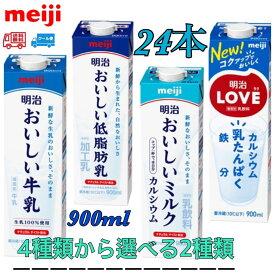 明治 選べる牛乳パック4種類から2種類 900ml 24本 おいしい牛乳 おいしい低脂肪乳 おいしいミルクカルシウム 明治LOVE
