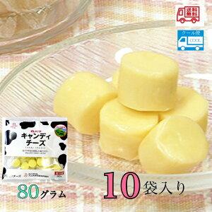 白バラキャンディチーズ 80g(標準20個入り)×10袋 送料無料 クール 冷蔵 白バラ チーズ