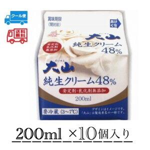 大山純生クリーム 200ml 10個 送料無料 冷蔵 クール 生乳 乳脂肪分 しっかり