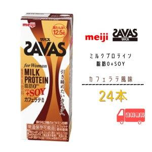 新発売 明治 ザバス ミルクプロテイ脂肪0 +SOY カフェラテ風味 200ml 24本 脂肪0 プロテイン meiji  送料無料 激安 最安値 ココア バニラ ミルク ミルクティー カフェラテ ダイエ