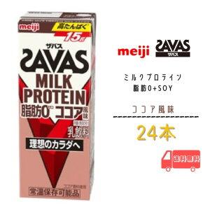 明治 ザバス ミルクプロテイン 脂肪 0 ココア風味 200ml×24本 プロテイン 人気 ココア 脂肪0 meiji 激安 最安値 送料無料
