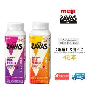 ミルクプロテイン+ビタミンB6入り明治 ザバス 2種類から選べる for Womanミルクプロテイン 脂肪0 ミックスフルーツ風味 ミックスベリー風味(SAVAS MILK PROTEIN)250ml(クール便)24本×2ケース