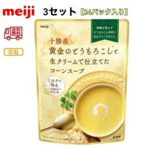 明治 十勝産黄金のとうもろこしと生クリームで仕立てたコーンスープ 180g 3セット(24パック入り) 送料無料 常温 野菜 meiji