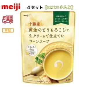 明治 十勝産黄金のとうもろこしと生クリームで仕立てたコーンスープ 180g 4セット(32パック入り) 送料無料 常温 野菜 meiji