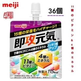 明治 即攻元気 アミノ酸&ローヤルゼリー 11種のビタミン&4種のミネラル ぶどう風味 150g 36個 meiji 速攻 送料無料