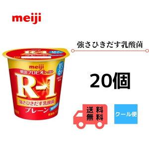 明治 R-1 プレーン  食べるタイプ 112g×20個入り クール便 健康 乳酸菌 乳飲料 乳製品 送料無料 ヨーグルト 112ml 強さ引き出す 低糖 低カロリー 免疫力アップ R1