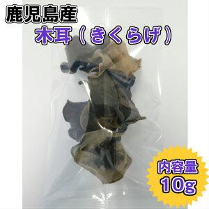 鹿児島県産きくらげホール10g【乾燥きくらげ 乾燥木耳 干しきくらげ 干しキクラゲ】