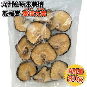 九州産 原木栽培乾椎茸 香信大葉80g【干しいたけ 干ししいたけ 乾燥椎茸 乾燥しいたけ 乾しいたけ 国産】