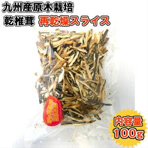 九州産 原木栽培乾椎茸 再乾燥スライス100g【干しいたけ 干ししいたけ 乾燥椎茸 乾燥しいたけ 乾しいたけ 国産】
