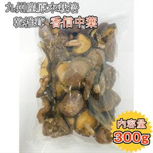 九州産 原木栽培乾椎茸 香信中葉300g【干しいたけ 干ししいたけ 乾燥椎茸 乾燥しいたけ 乾しいたけ 国産】