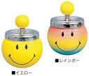 【レビューを書いてオマケプレゼント】スマイリー灰皿【灰皿】【フタ付灰皿】【SMILEY】