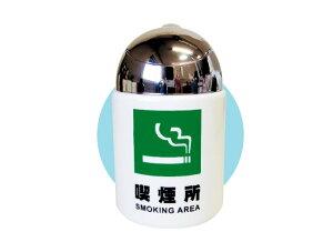 喫煙所ドームアッシュトレイ【フタ付き 灰皿】【IQOS アイコス glo グローにも◎♪】【日本製】