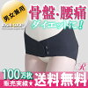 "Pelvis correction belt back pain belt pelvic belt low back pain belt koshirack and sport ""murenae"" not correct position O leg strain improvement supporters corrective underwear gifts"